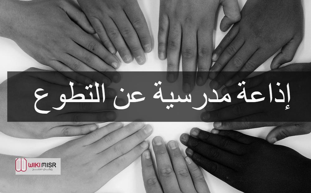 إذاعة مدرسية عن التطوع ويكي مصر Wikimisr