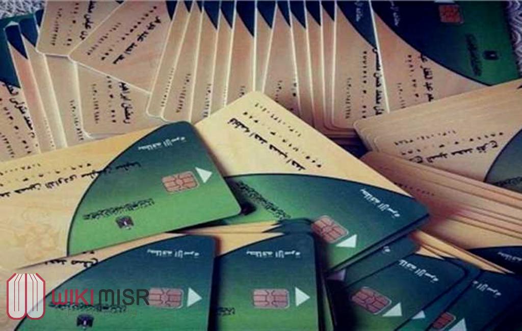 استخراج بطاقة التموين جديدة اون لاين