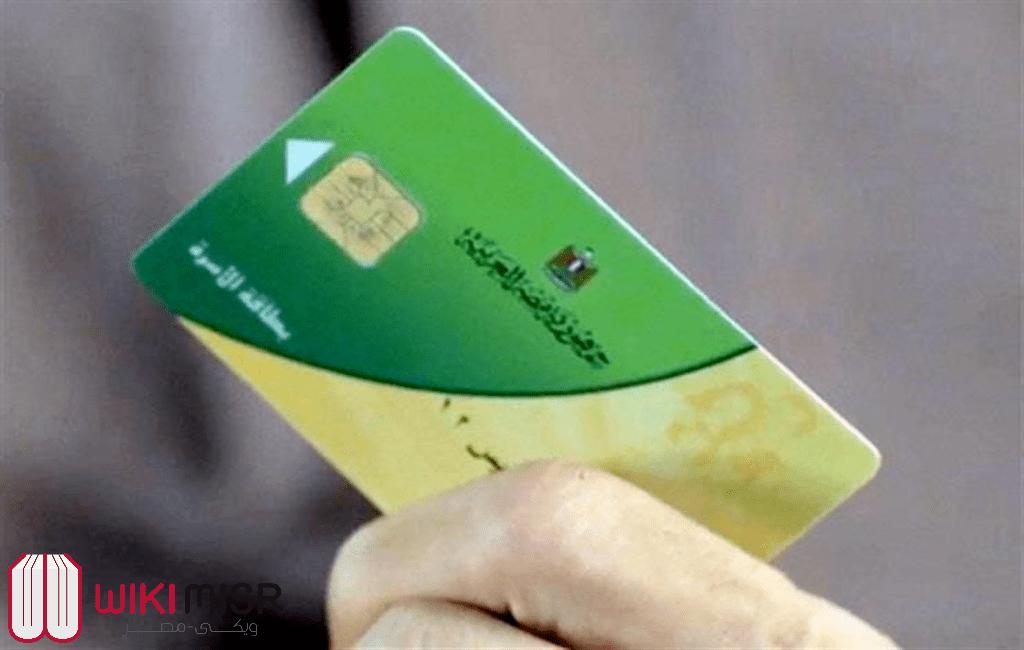 تفعيل الرقم السري على بطاقة التموين
