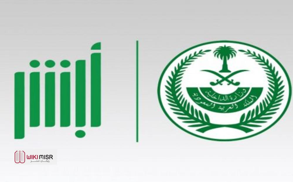 الاستعلام عن الخروج والعودة في السعودية