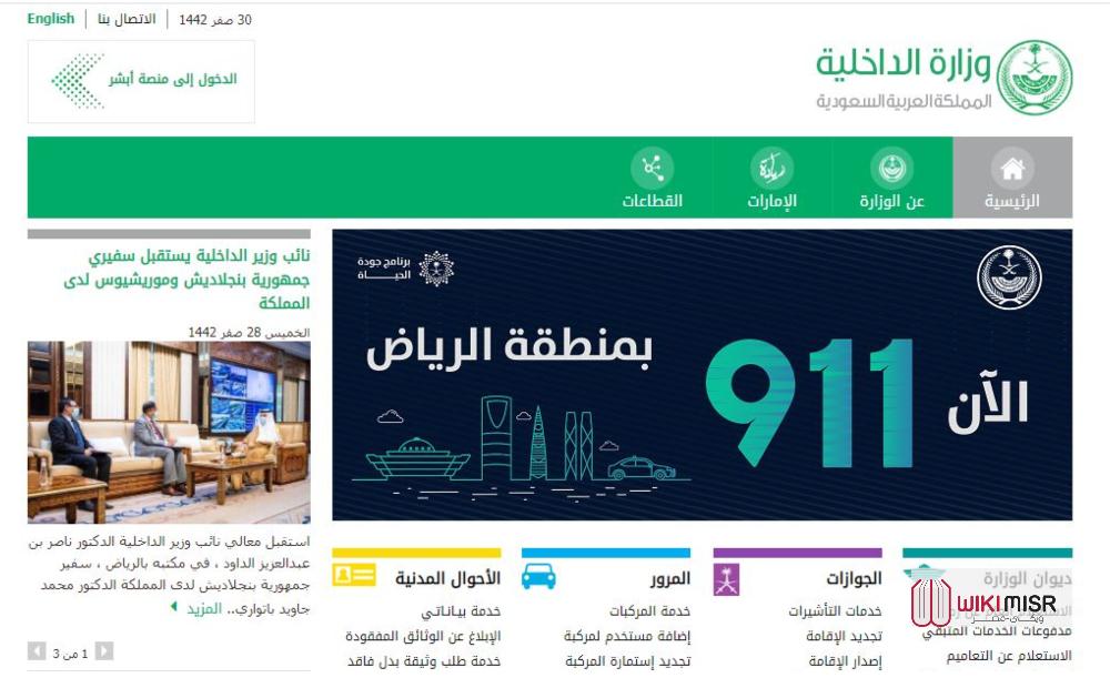 الاستعلام عن بطاقة المدفوعات يتم عن طريق أبشر وعن طريق موقع وزارة الداخلية