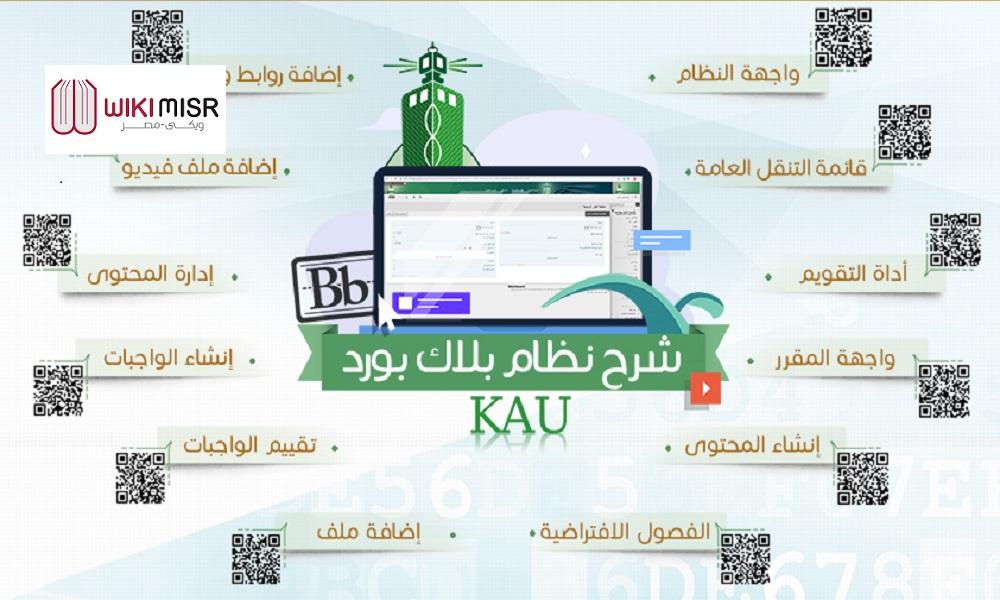 شرح نظام البلاك بورد في جامعة الملك عبدالعزيز