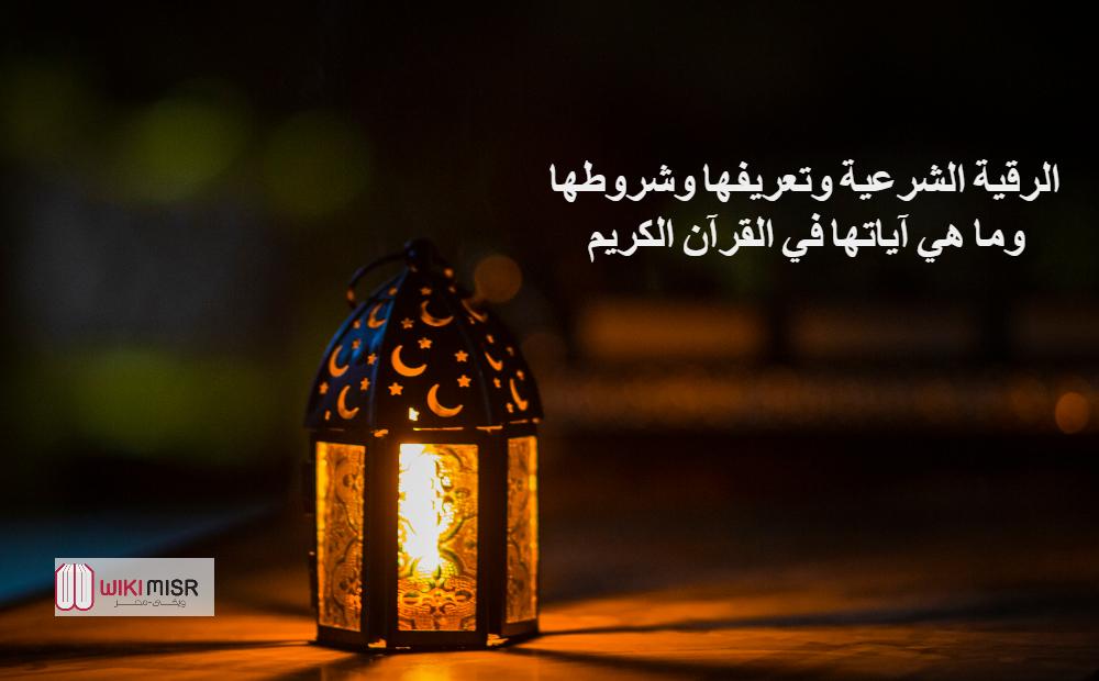 الرقية الشرعية وتعريفها وشروطها وما هي آياتها في القرآن الكريم