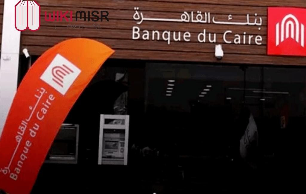 فوائد حساب بكرة من بنك القاهرة
