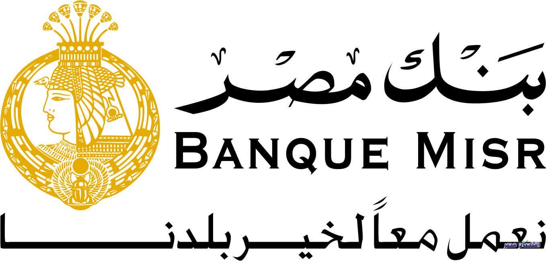 تمويل مشروعات متناهية الصغر من بنك مصر