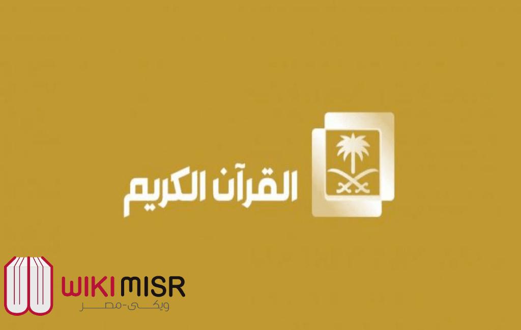تردد قناة القرآن الكريم HD