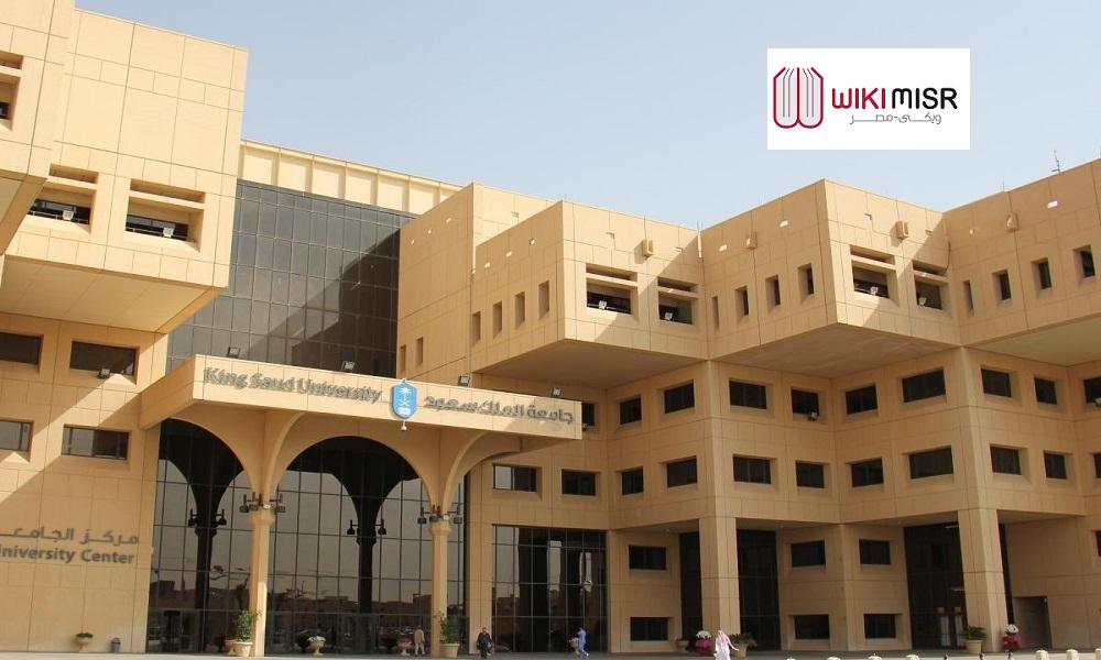 تخصصات جامعة الملك سعود للبنات والطلاب