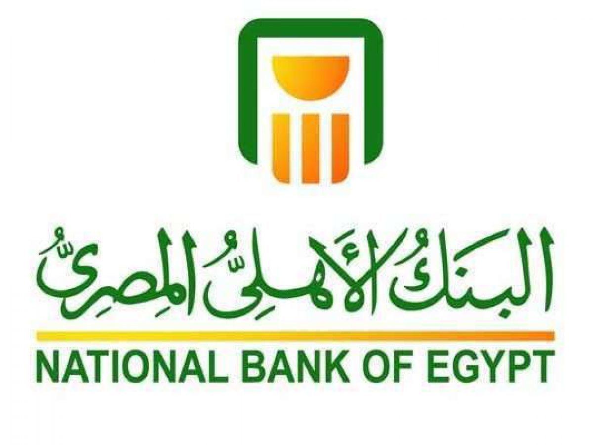 فروع البنك الأهلي في القاهرة