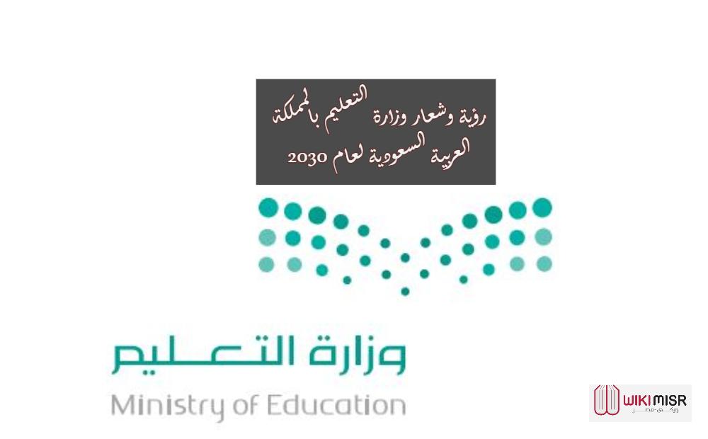 رؤية وشعار وزارة التعليم بالمملكة العربية السعودية لعام 2030