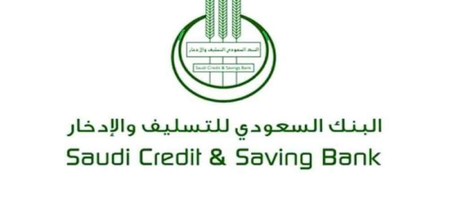 كيفية الحصول على خدمة إعفاء بنك التسليف