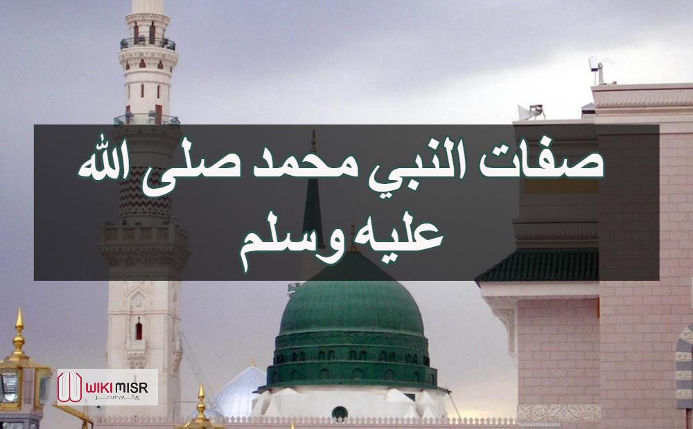 صفات النبي محمد صلى الله عليه وسلم