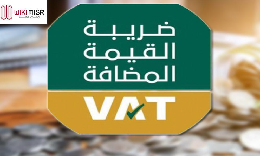 طريقة رفع إقرار vat ضريبة القيمة المضافة للمنشآت