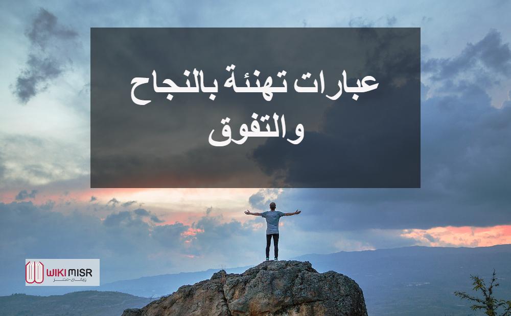 عبارات تهنئة بالنجاح والتفوق