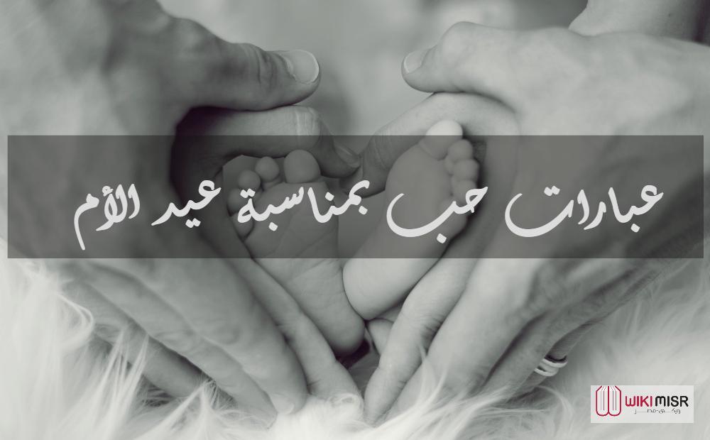 عبارات حب بمناسبة عيد الأم