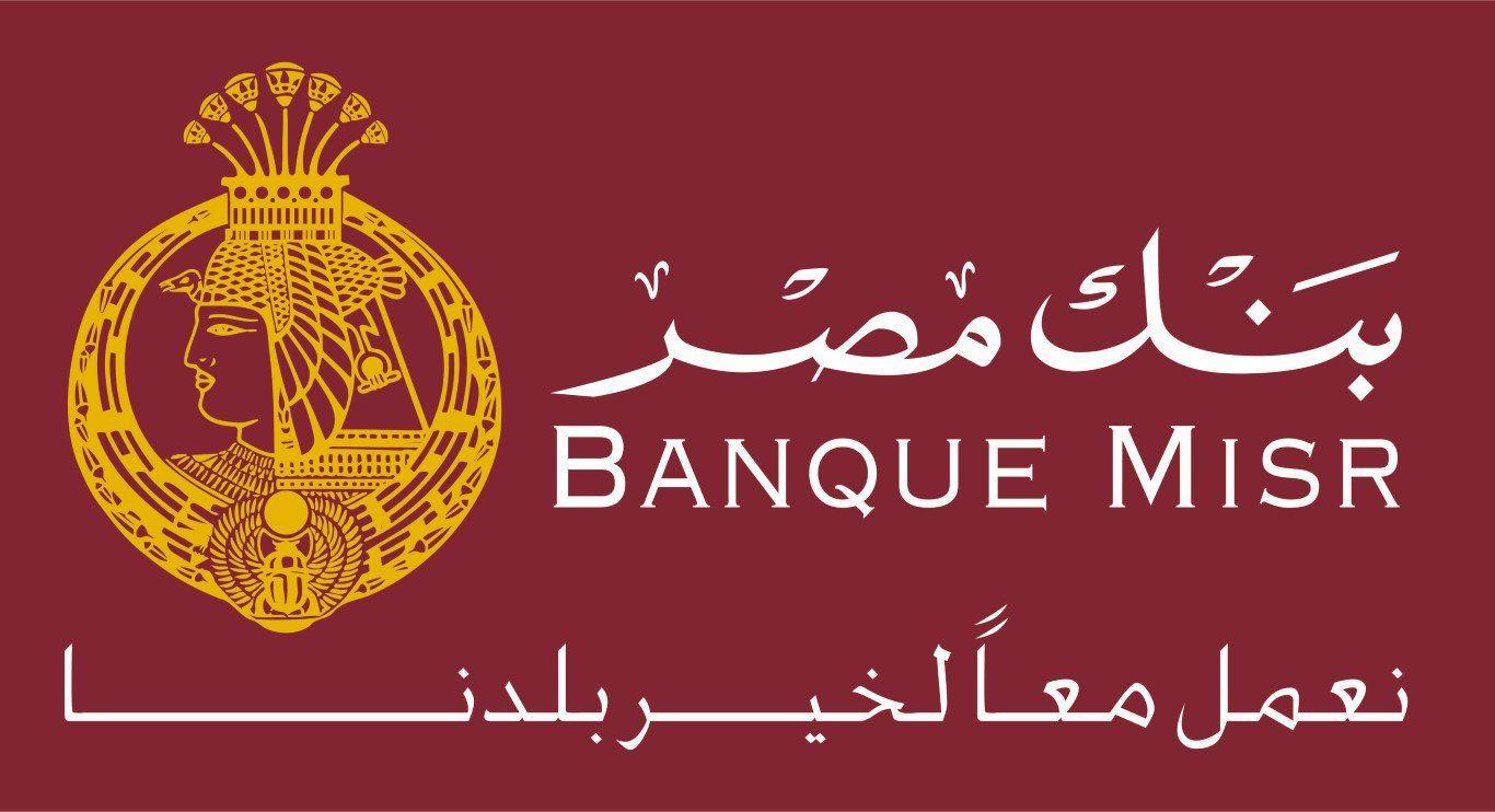 قرض شخصي بنك مصر 2021
