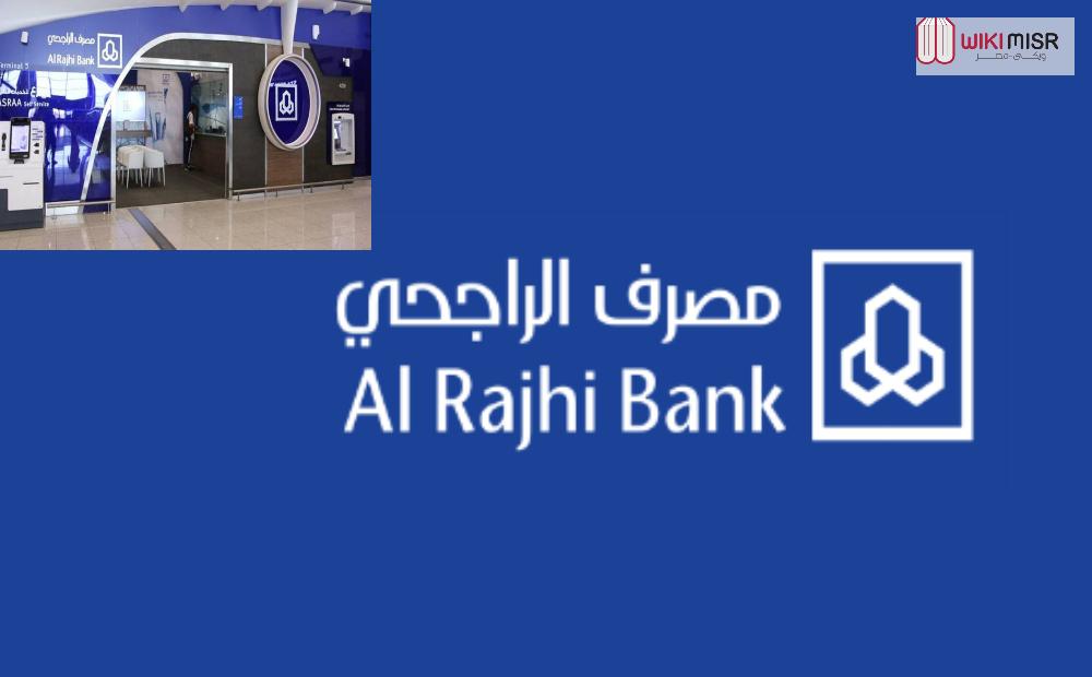 كيفية فتح حساب في بنك الراجحي للأجانب