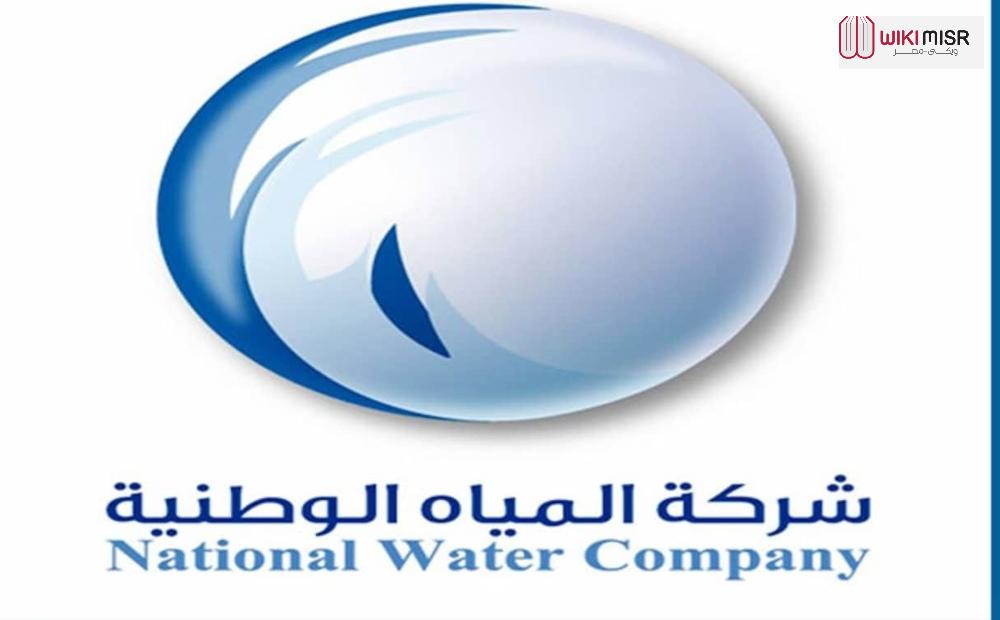 ما هي طريقة معرفة حساب فاتورة المياه من خلال رقم العداد في السعودية