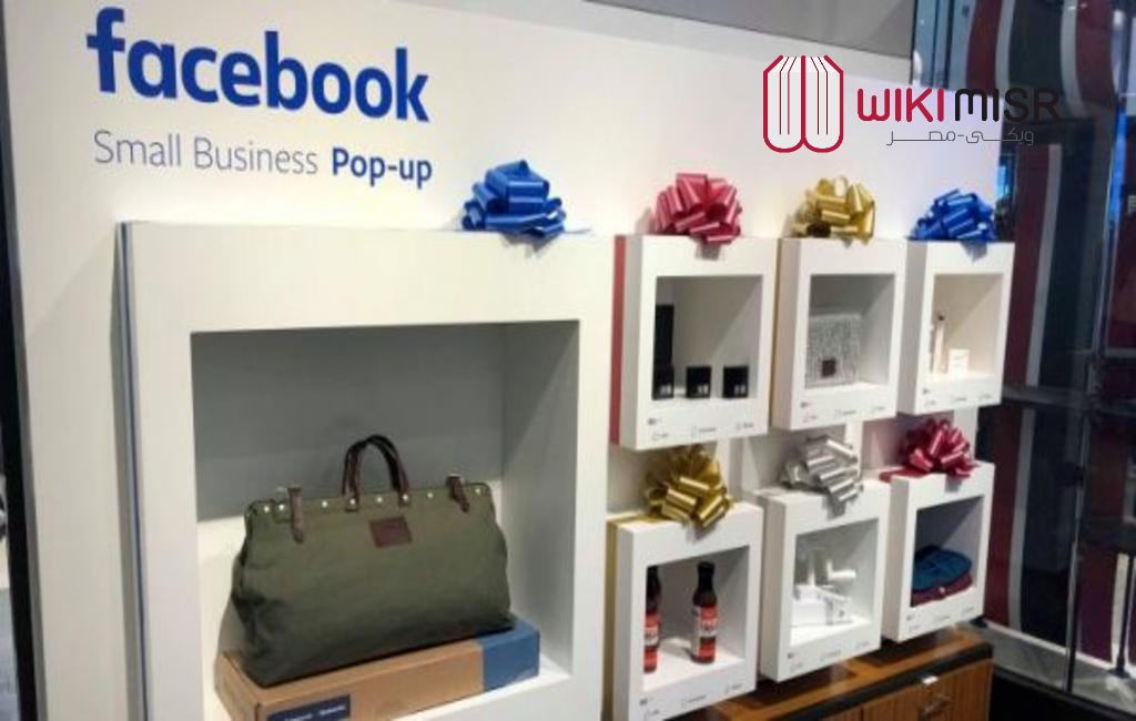 كيف تنشئ متجر على الفيس بوك ؟