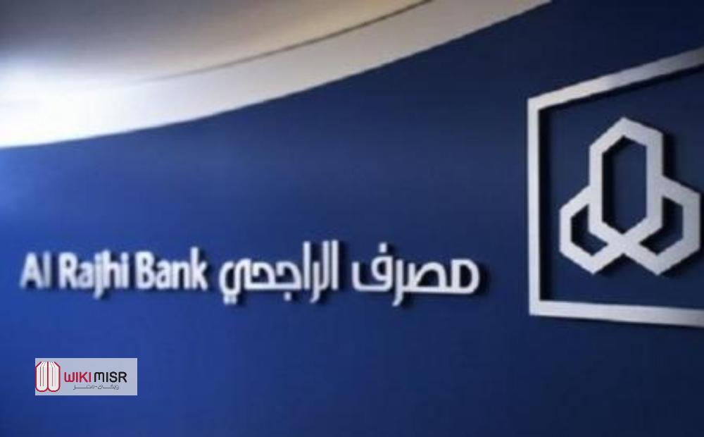 مصرف الراجحي المباشر للأفراد طريقة تفعيل الحساب والتسجيل بكل سهولة ويكي مصر