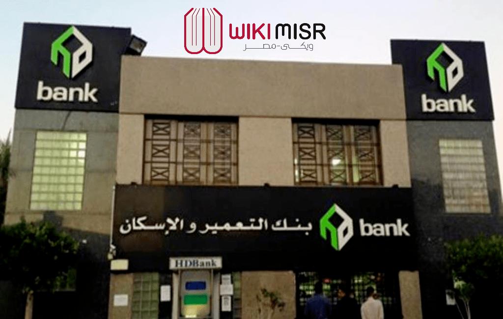 القرض الشخصي من بنك التعمير والاسكان