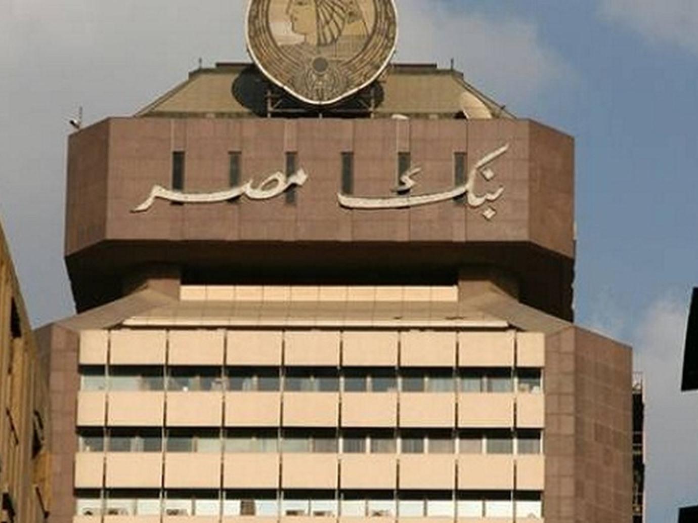 خدمات يقدمها موقع بنك مصر الالكترونى