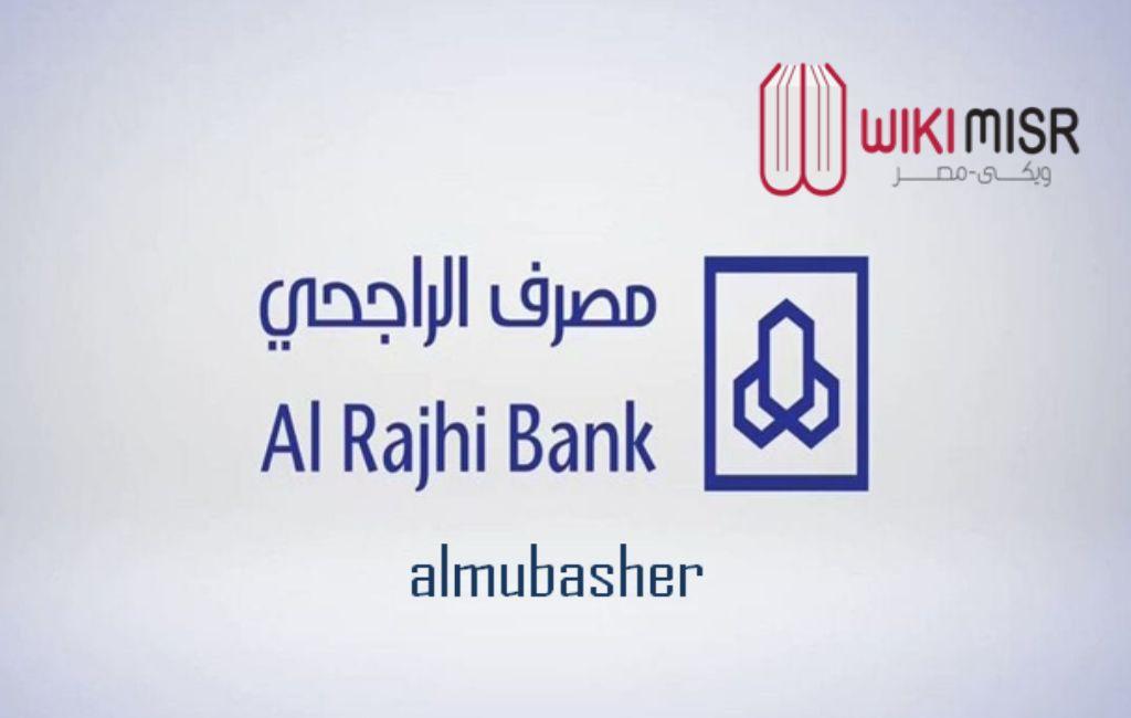 طريقة التسجيل المباشر للأفراد almubasher بنك الراجحي