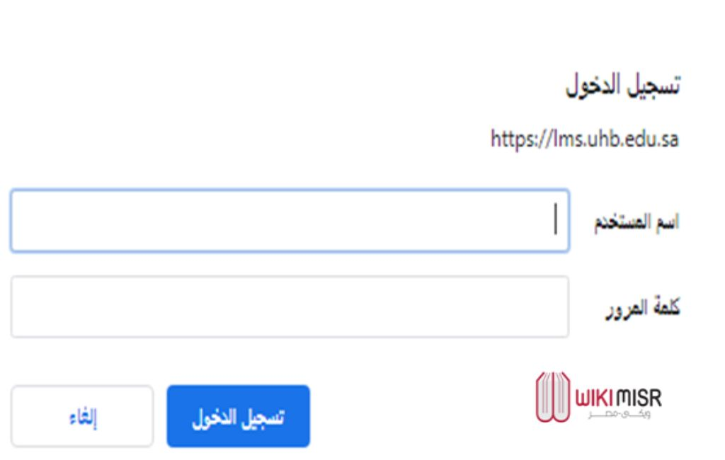 ما هي طريقة التسجيل في بلاك بورد حفر الباطن ويكي مصر Wikimisr