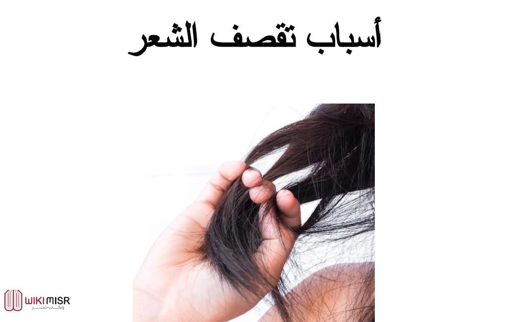 ما هو تقصف الشعر؟ ولماذا يحدث؟