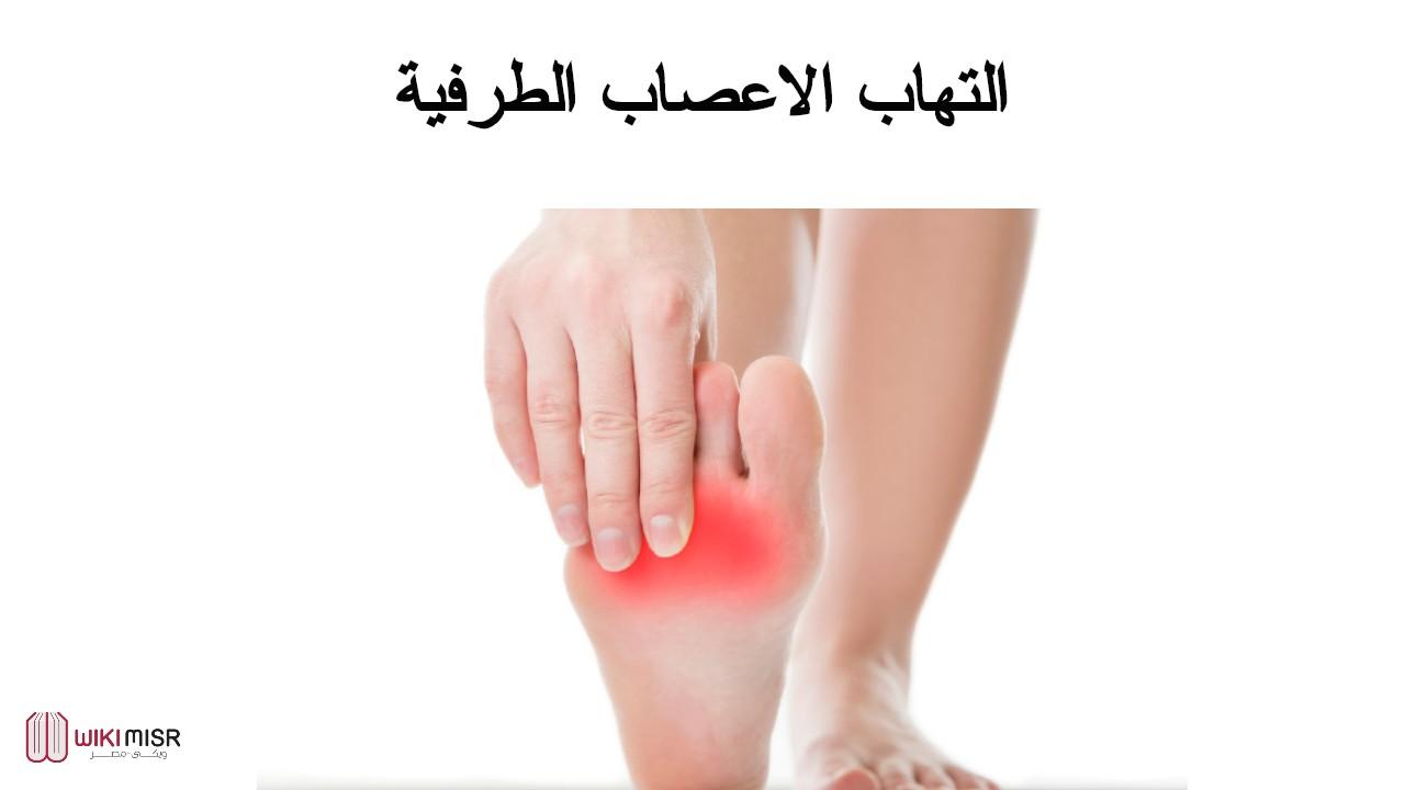 اعراض التهاب الاعصاب الطرفية