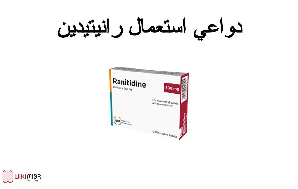 استخدامات دواء رانيتيدين وآثاره الجانبية