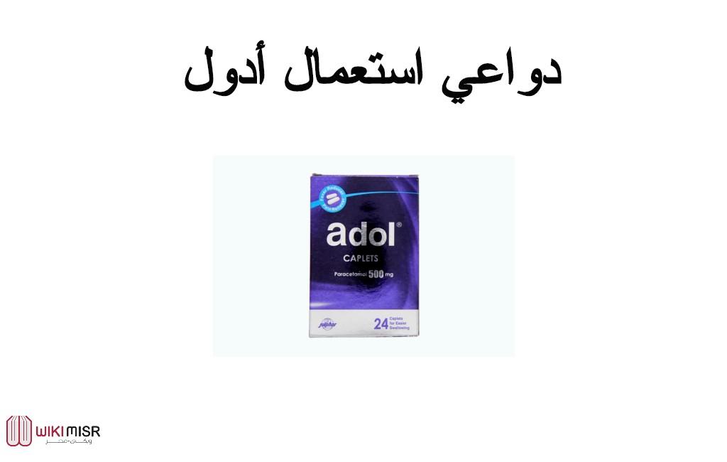 استخدامات مسكن الآلام أدول Adol وآثاره الجانبية