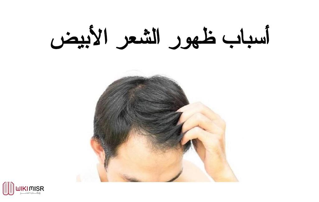 علاج الشعر الأبيض وأسباب الإصابة به
