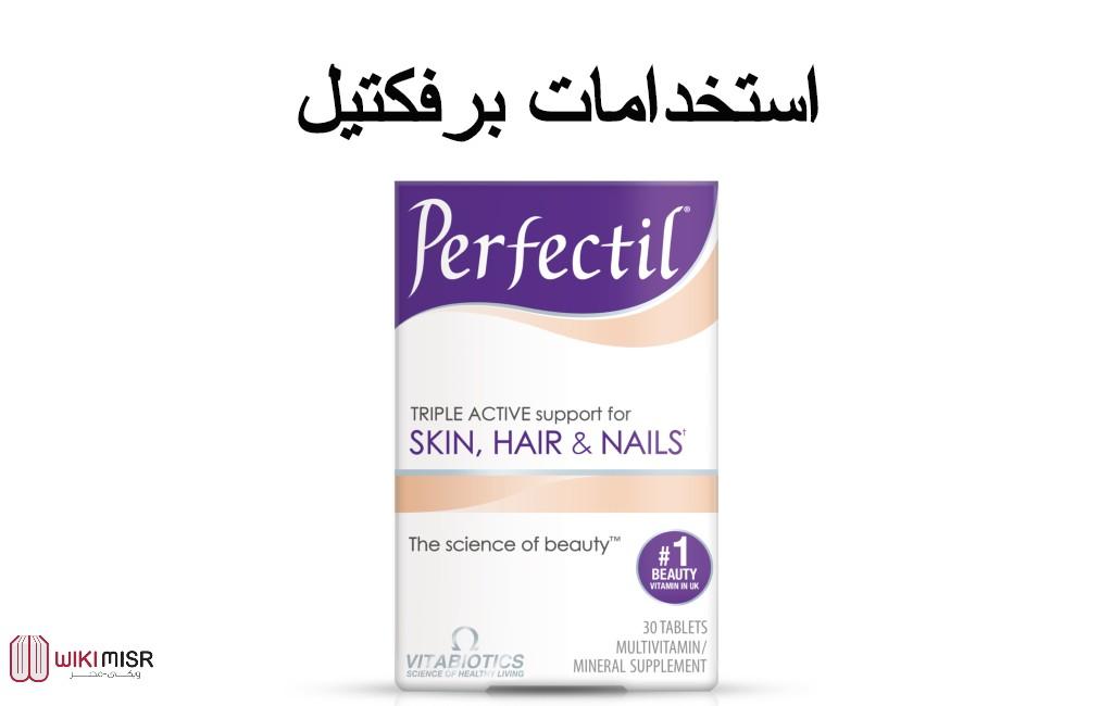 المكمل الغذائي برفكتيل Perfectil لعلاج الشعر والأظافر وآثاره الجانبية
