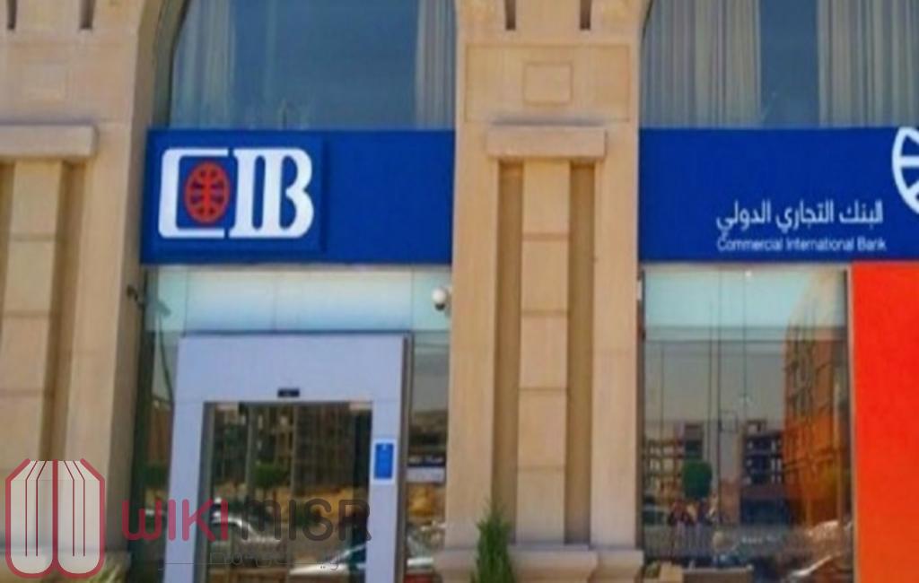 فروع بنك CIB