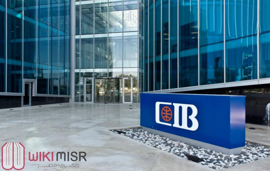 الإنترنت البنكي CIB