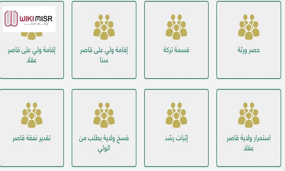 شروط استخراج صك حصر ورثة ويكي مصر Wikimisr