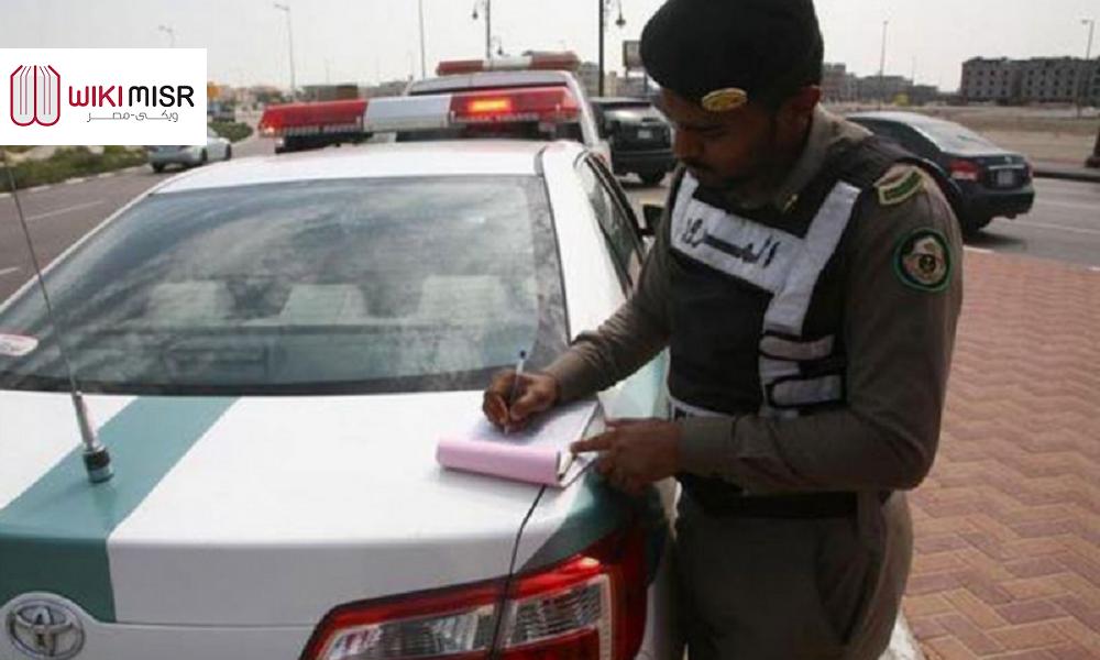 الاعتراض على المخالفات المرورية في السعودية