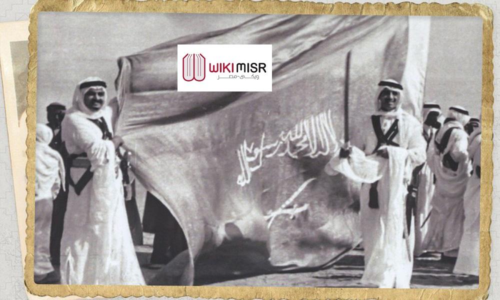 قصة العلم السعودي وعقوبة إهانة راية التوحيد
