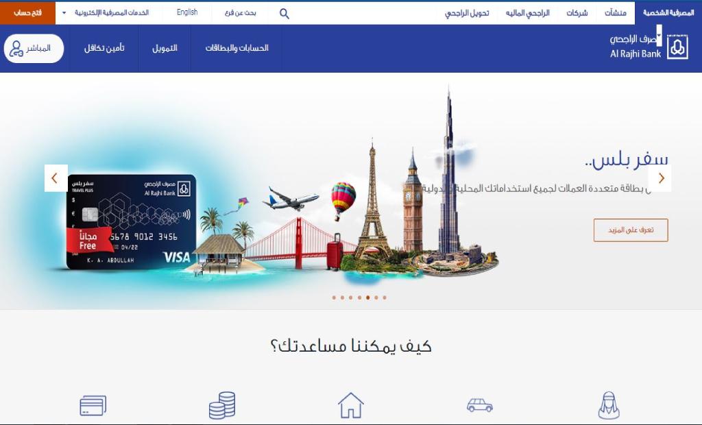 تفعيل حساب أبشر عن طريق البنك ويكي مصر