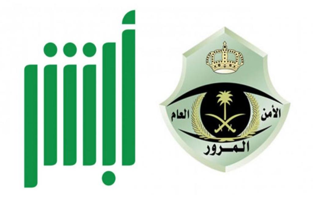 تجديد استمارة السيارة في السعودية
