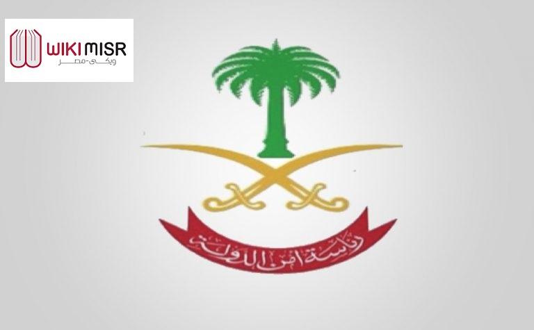 شروط وظائف معهد المباحث العامة في رئاسة أمن الدولة