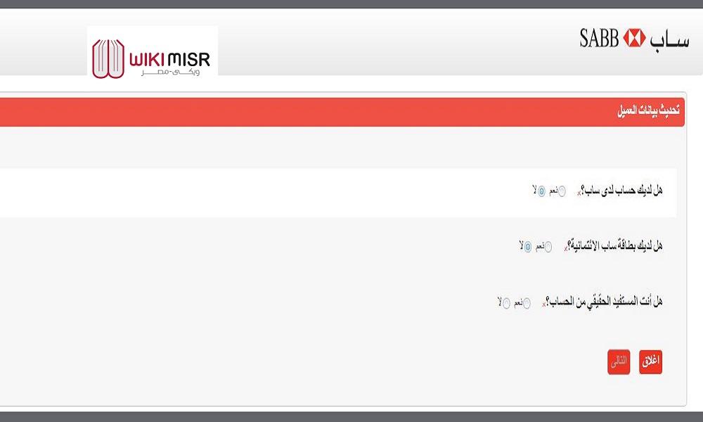 فتح حساب بنك ساب خطوة بخطوة ويكي مصر Wikimisr
