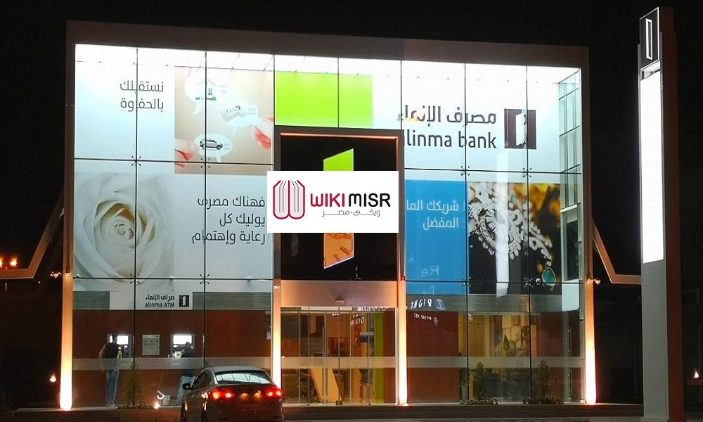 شروط فتح حساب في بنك الإنماء ويكي مصر Wikimisr