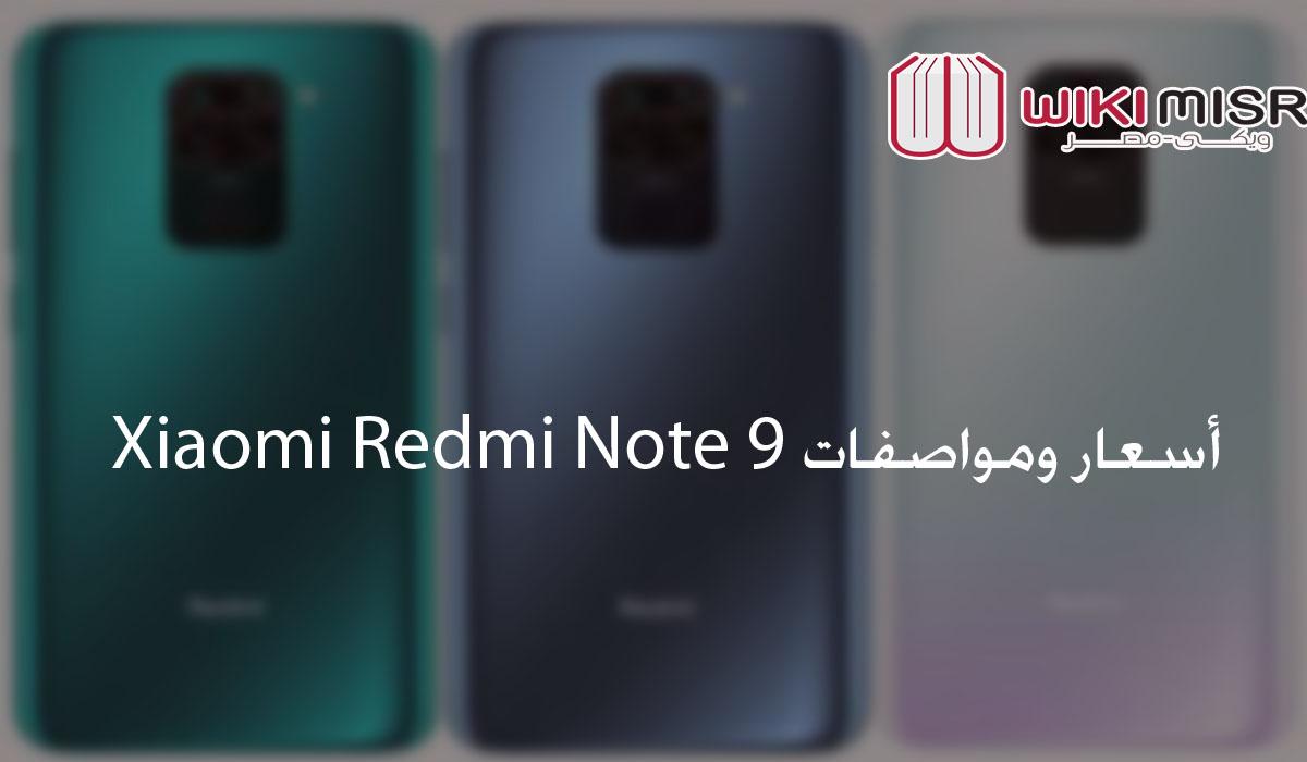 أسعار ومواصفات Xiaomi Redmi Note 9 – سعر شاومي ريدمي نوت 9 في مصر