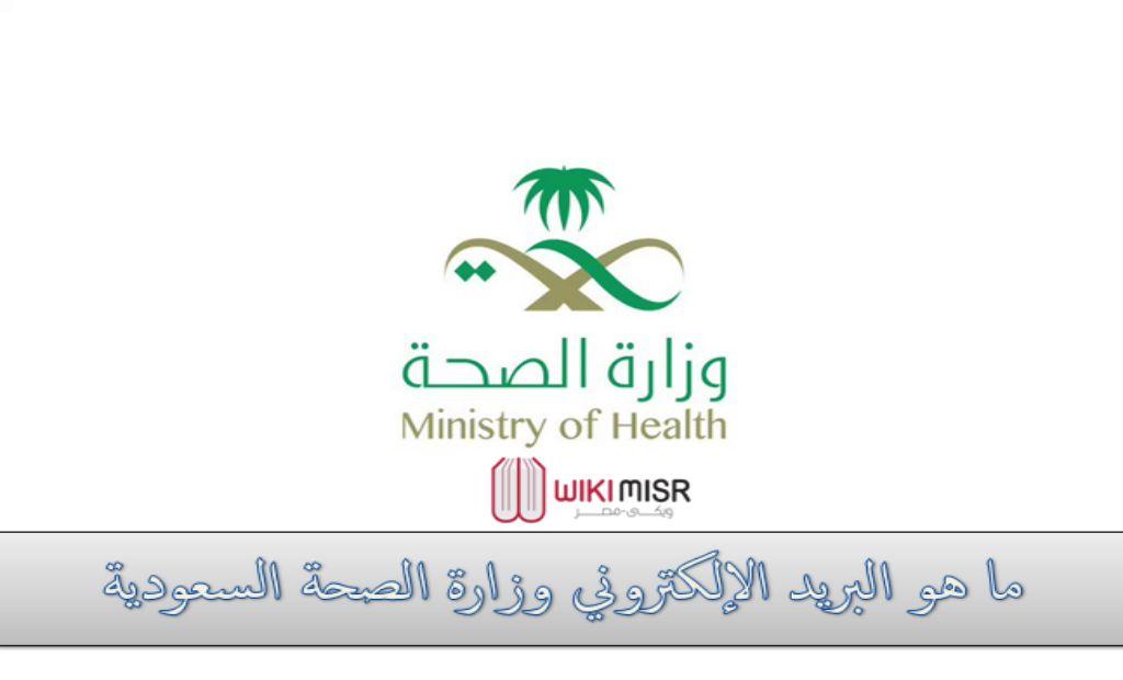 ما هو البريد الإلكتروني وزارة الصحة السعودية