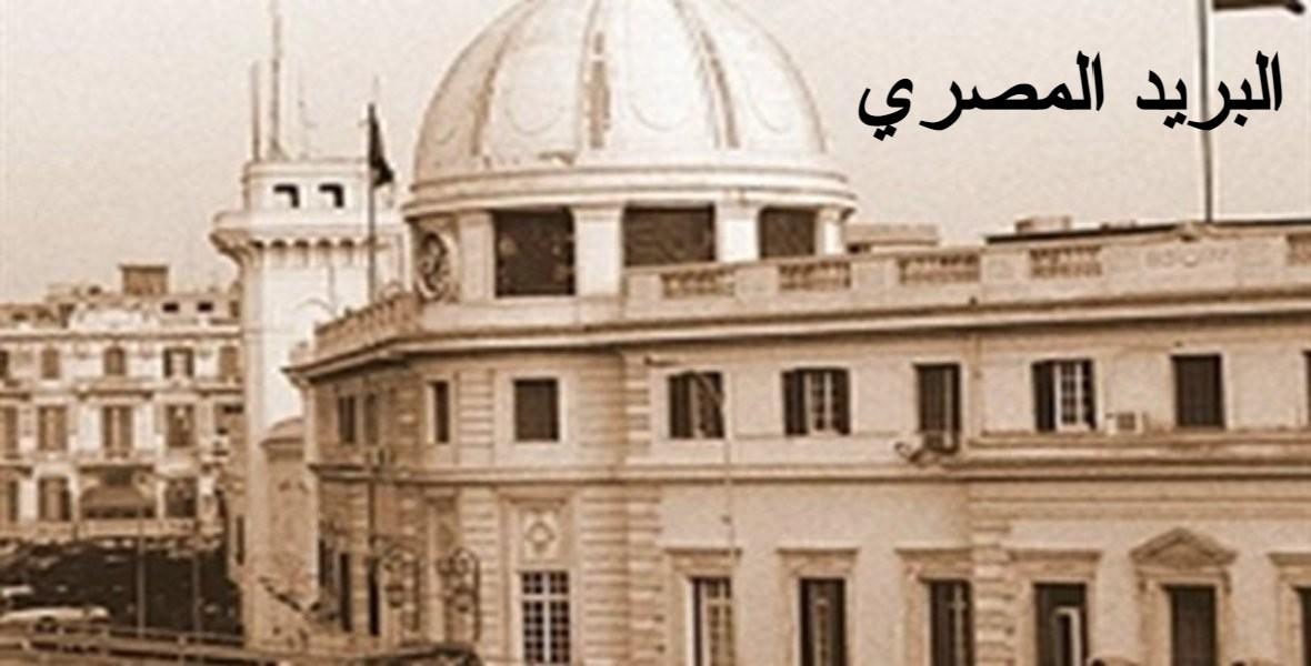 قصة إنشاء البريد المصري – حقائق لا تعرفها من قبل