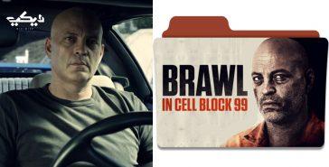 الفيلم الأمريكي Brawl in Cell Block 99