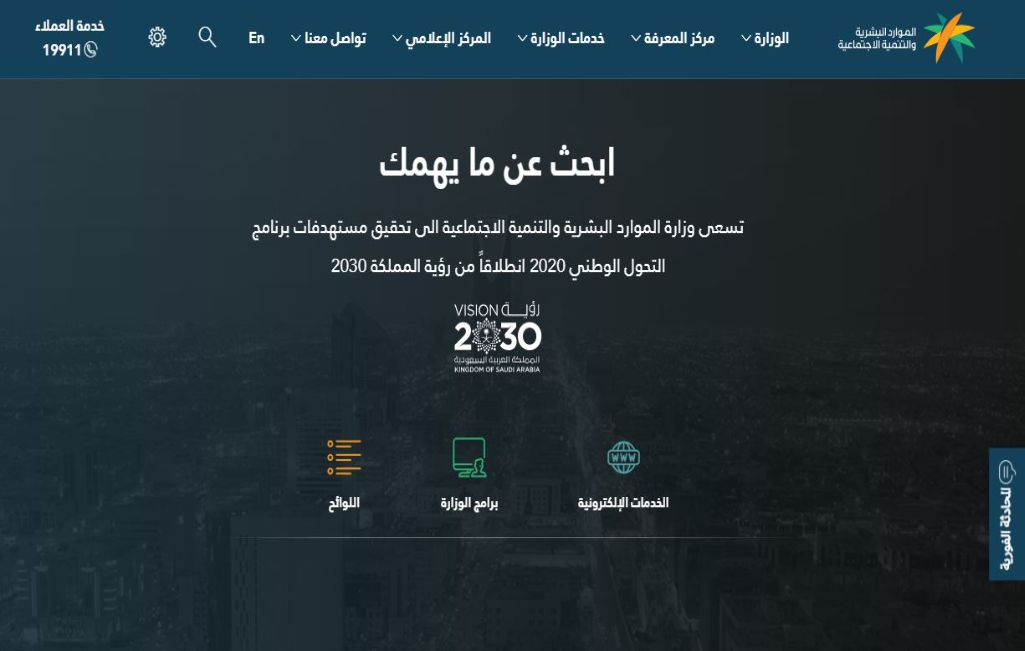 قرار وزارة العمل السعودية الجديد 2020 لكل المقيمين ويكي مصر Wikimisr