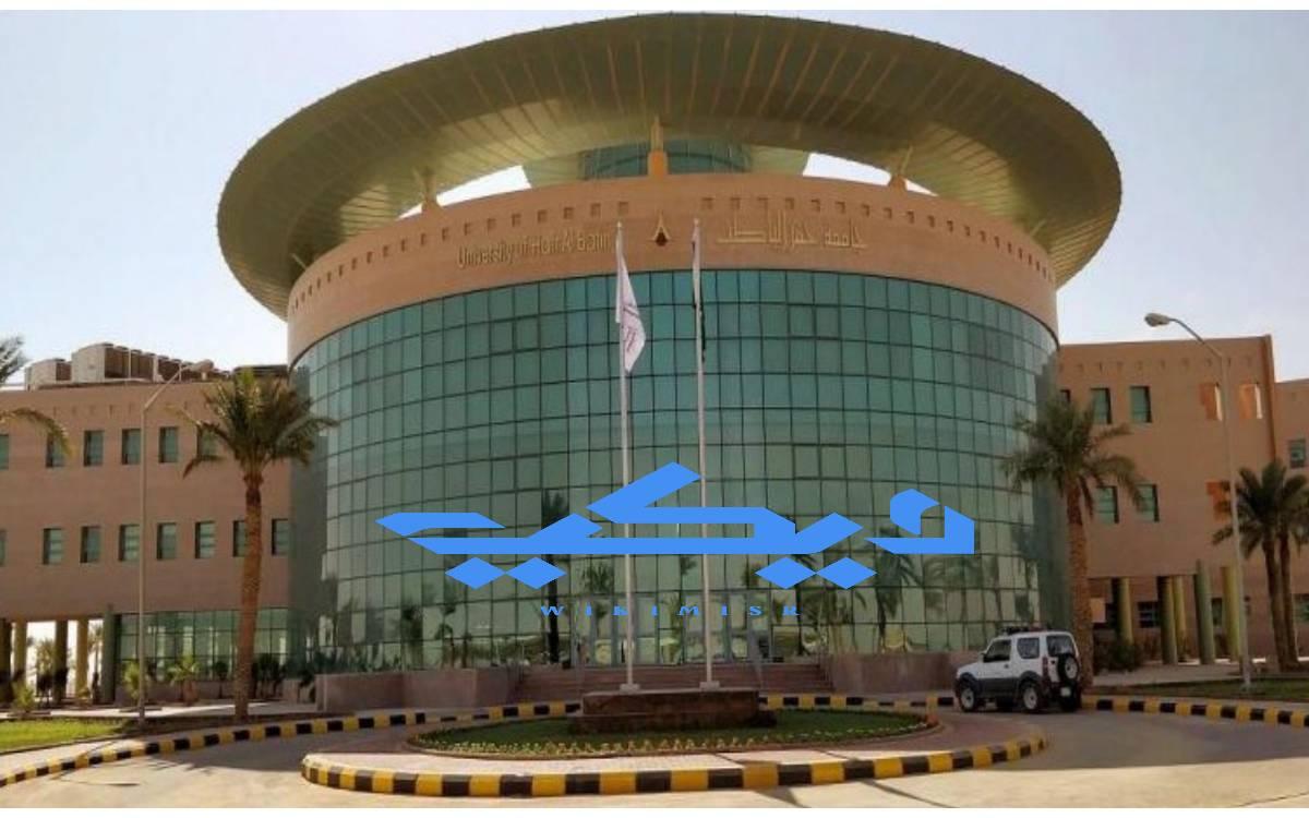 جامعة حفر الباطن بلاك بورد سجلات الطلاب تسجيل الدخول ويكي مصر