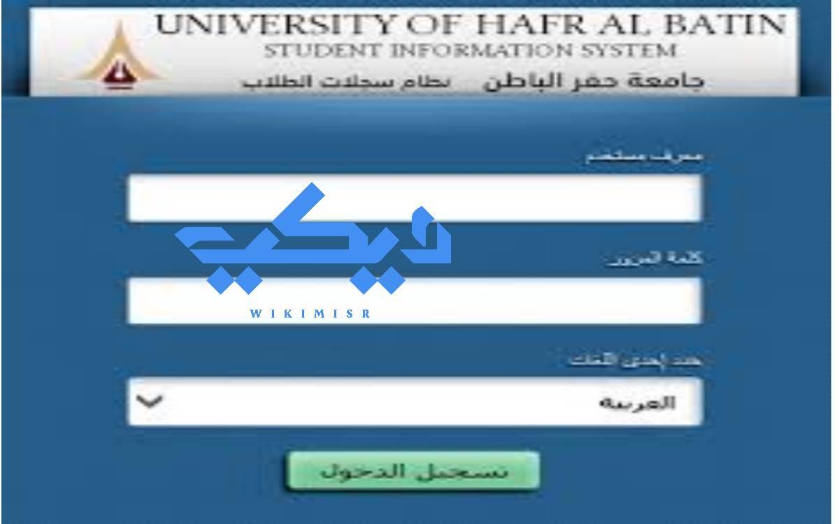 جامعة حفر الباطن سجلات الطلاب